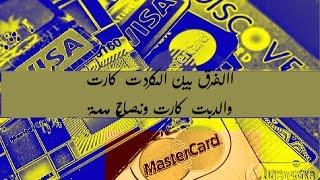 البطاقات المصرفية وانواعها بلتفاصيل   Bank cards and their types in detail
