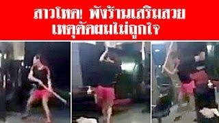 getlinkyoutube.com-สาวโหด! พังร้านเสริมสวย เหตุตัดผมไม่ถูกใจ #สดใหม่ไทยแลนด์  ช่อง2