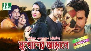 getlinkyoutube.com-Bangla Eid Natok - Mukhosher Arale l Afran Nisho, Farhana Mili, Shehzad Omar l Drama & Telefilm