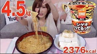 getlinkyoutube.com-Kinoshita Yuka [OoGui Eater] 6 Super Spicy Miso Ramen By Edge and I Discover a New Ally