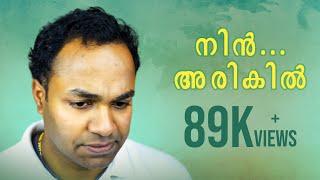 getlinkyoutube.com-Nin Arikil - New Malayalam Short Film