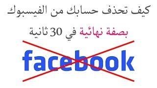 getlinkyoutube.com-كيف تلغي حسابك في الفيسبوك بطريقة نهائية في 30 ثانية