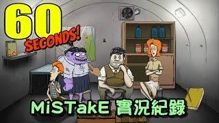 getlinkyoutube.com-【MiSTakE】60秒! 60 Seconds! [3] 想辦法活下去吧,摸使 2015/07/20