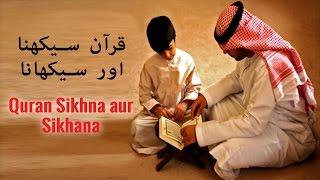 Quran ko Sikhna aur Sikhana ┇ Nouman Ali Khan in Urdu ┇ IslamSearch.org