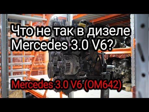 Надежный или нет? Разбираем проблемы дизельного V6 от Mercedes (OM642).