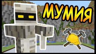 getlinkyoutube.com-МУМИЯ, ДОМ и ВОДОПАД в майнкрафт !!! - БИТВА СТРОИТЕЛЕЙ #17 - Minecraft