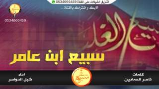 سبيع ابن عامر || شبل الدواسر || تنفيذ : سفير سبيع +MP3