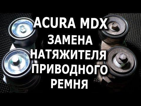Замена натяжителя приводного ремня для Acura MDX