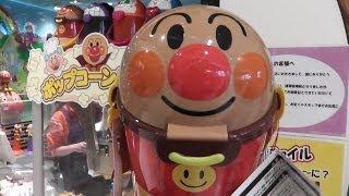 getlinkyoutube.com-Anpanman Popcorn Bucket ~ アンパンマンのポップコーン屋さん アンパンマンミュージアム横浜