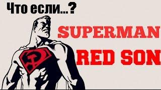 getlinkyoutube.com-Супермен: Красный сын | Superman: Red son