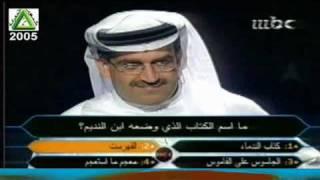 getlinkyoutube.com-الرابحون في من سيربح المليون -1/1