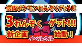 getlinkyoutube.com-【みんなのポケモンスクランブル】3DS イベルタル 超絶3連ゲット
