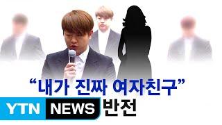 getlinkyoutube.com-성폭행 논란 유상무, 진짜 여자친구 등장? / YTN (Yes! Top News)