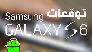 توقعات جهاز الـ Samsung Galaxy S6 و مؤتمر Unpacked