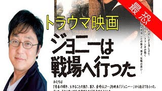getlinkyoutube.com-【必見!】町山智浩が選ぶ最恐映画。「死の恐怖を超える映画体験。」〜ジョニーは戦場へ行った〜