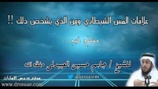 getlinkyoutube.com-علامات المس الشيطاني ومن الذي يشخص ذلك !! - للشيخ جاسم العبيدلي