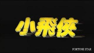 getlinkyoutube.com-[Trailer] 小飛俠 (Teenage Master)