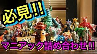 getlinkyoutube.com-【コラボ】君はついて来れるか?! マニアックな謎の箱を開封!!★ウルトラマン 仮面ライダー スーパー戦隊 ソフビ SOFVI Ultraman
