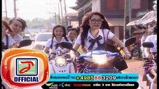 getlinkyoutube.com-สาวมัธยมกระโปรงเหี่ยน - ดาวน้อยเสียงอิสาน