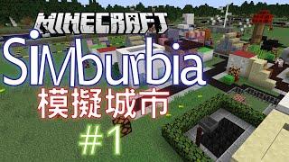 【Minecraft 地圖】Simburbia 模擬城市 #1 - 永樂當新市長! 建造夢想城市!