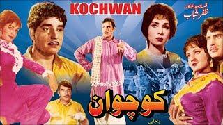 KOCHWAN (1969) - MUNAWAR ZAREEF, INAYAT HUSSAIN BHATTI, RANI, KAIFI & HUSANA