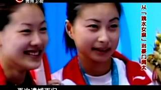 "getlinkyoutube.com-20130919 真相 从""跳水女皇""到豪门阔太"