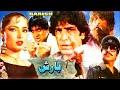 BARISH 1989 - JAVED SHEIKH, IZHAR QAZI, BABRA SHARIF, NAGHMA - OFFICIAL FULL MOVIE