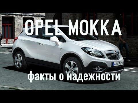 OPEL MOKKA ТОР 5 НЕПРИЯТНЫХ ФАКТОВ О МОТРАХ И КОРОБКАХ!