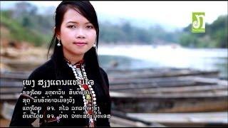 getlinkyoutube.com-Siengkan tanjai ສຽງແຄນແທນໃຈ - Moukdavanyh Santiphone ມຸກດາວັນ ສັນຕິພອນ Lao Song