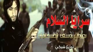 getlinkyoutube.com-سرايا السلام - يوسف الصبيحاوي