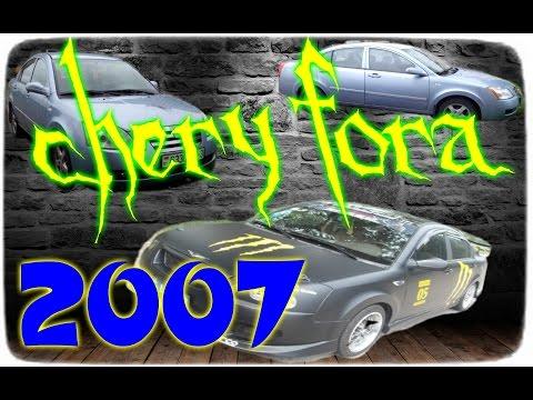 Авто Обзор Чери Фора 2007г(от ДяДи СеНи)