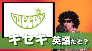 getlinkyoutube.com-GReeeeN - キセキ 「英語バージョン」だったら?