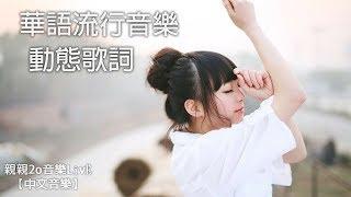 華語流行音樂電台(動態歌詞)   Chinese POP Music➨24/7