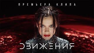 getlinkyoutube.com-Елена Темникова - Движения (Премьера клипа, 2016)