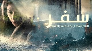 getlinkyoutube.com-سفر –  نسخه فارسی فیلم (فیلم کامل)