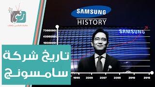 تاريخ شركة سامسونج | قصة نجاح من الزراعة إلى صناعة المستقبل