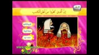 getlinkyoutube.com-تعليم القرآن الكريم للاطفال-سورة البينة.flv