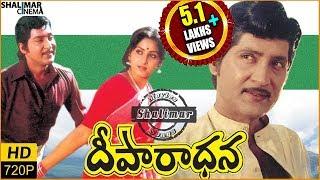 getlinkyoutube.com-Deeparadhana Full Length Telugu Movie || Shoban Babu, Jayapradha, Murali Mohan, Mohan Babu