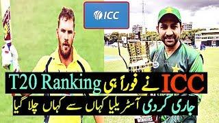 ICC T20 New Ranking After Pakistan Beat Australia In T20 Triangular Series 2018 ||Pak Vas Aus Final width=