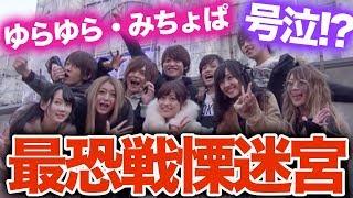 ゆらちょぱチームvs最恐戦慄迷宮~富士急ハイランド