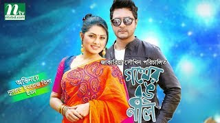 getlinkyoutube.com-Bangla Natok (Valentine Special) - Golper Rong Nil l Tisha, Emon l Drama & Telefilm