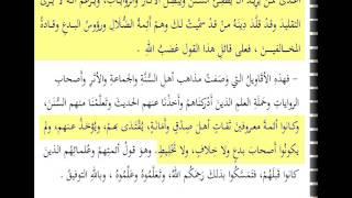 getlinkyoutube.com-إجماع في تبديع أبي حنيفة  / للشيخ عبد الرحمن بن صالح الحجي حفظه الله