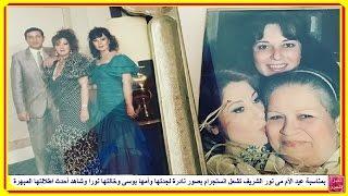 بمناسبة عيد الأم مى نور الشريف تنشر صور نادرة لجدتها وأمها بوسى وخالتها نورا وأحدث اطلالتها المبهرة