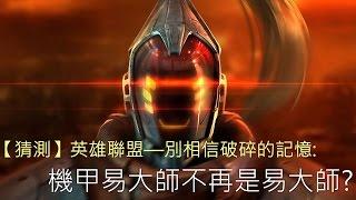 getlinkyoutube.com-【猜測】英雄聯盟—別相信破碎的記憶: 機甲易大師不再是易大師?
