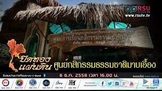 getlinkyoutube.com-ปิดทองแผ่นดิน : ศูนย์กสิกรรมธรรมชาติมาบเอื้อง จ.ชลบุรี