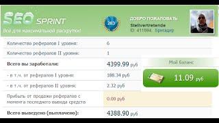 getlinkyoutube.com-Как заработать на Seo Sprint, Автокликер Для Seo Sprint 1000 рублей в час