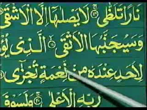 Qari Khushi Mohammad Learn To Read Quran Urdu Lesson 44