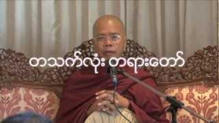 Mingalar Oo Soon Kway Tayar Taw   22 Jan 2013 By Ashin Say Kane Da