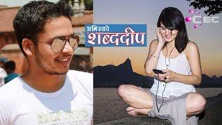 getlinkyoutube.com-Nakhuleko aakash khulera aayo || SHABDADEEP with Amir b Kattel Ep4