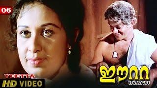 Eetta Movie Clip 6 | Shankaradi's Romantic Comedy Clip